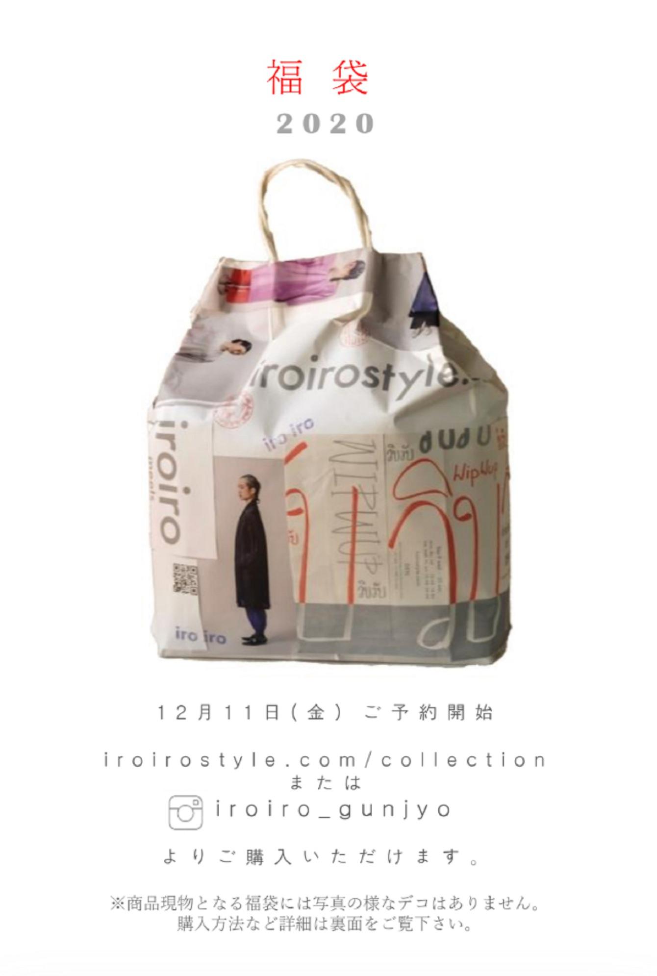 福袋のイメージ写真です。福袋の梱包には再利用の梱包資材を使用させて頂きます。予めご了承下さい。