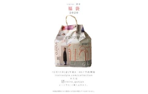 【完売しました】福袋2020・12月11日(金)午前0:00予約スタート⇀14日発送開始。